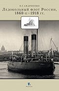 Владимир Андриенко -Ледокольный флот России 1860-е – 1918 гг.