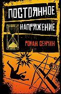 Роман Сенчин -Постоянное напряжение (сборник)