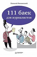 Николай Волковский -111 баек для журналистов