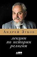 Андрей Зубов -Лекции по истории религий