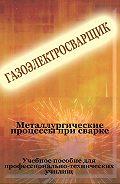 Илья Мельников -Металлургические процессы при сварке