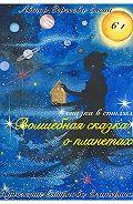 Елена Сергеева - Волшебная сказка о планетах