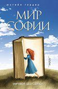 Юстейн Гордер -Мир Софии