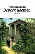 Андрей Козырев -Вереск цветёт. Сад стихов