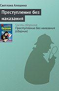 Светлана Алешина -Преступление без наказания