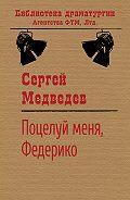 Сергей Медведев -Поцелуй меня, Федерико!