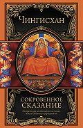 Чингисхан  - Сокровенное сказание монголов. Великая Яса
