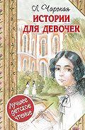 Лидия Чарская -Истории для девочек (сборник)