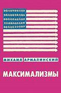 Михаил Армалинский -Максимализмы (сборник)