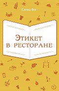 Елена Вос -Этикет в ресторане