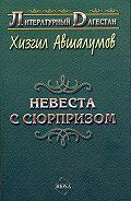 Хизгил Авшалумов - Невеста с сюрпризом (сборник)