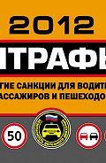 Оксана Усольцева -Штрафы и другие санкции для водителей, пассажиров и пешеходов 2012