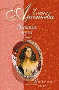 Елена Арсеньева - Тосканский принц и канатная плясунья (Амедео Модильяни – Анна Ахматова)