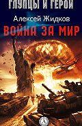 Алексей Антонович Жидков -Война за мир