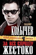Владимир Колычев -За все спрошу жестоко
