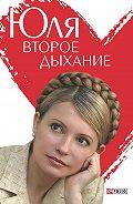 Андрей Кокотюха -Юля. Второе дыхание