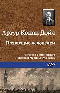 Артур Конан Дойл -Пляшущие человечки