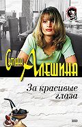 Светлана Алешина -За красивые глаза (сборник)