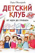Софья Тимофеева -Детский клуб. От идеи до прибыли