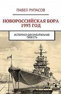 Павел Рупасов -Новороссийская бора 1993 год