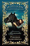 Анастасия Туманова - Роковая красавица