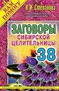 Наталья Ивановна Степанова -Заговоры сибирской целительницы. Выпуск 38