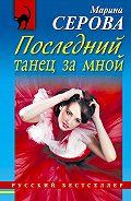 Марина Серова - Последний танец за мной