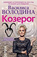 Василиса Володина - Козерог. Любовный астропрогноз на 2015 год