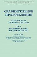 Коллектив Авторов -Сравнительное правоведение. Национальные правовые системы. Том 1. Правовые системы Восточной Европы