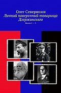 Олег Северюхин -Личный поверенный товарища Дзержинского. Книги 1—5