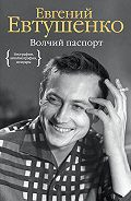 Евгений Евтушенко -Волчий паспорт
