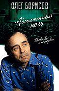 Олег Борисов -Абсолютный ноль. Дневники и интервью