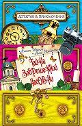 Антон Иванов -Тайна заброшенной часовни