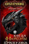 Дарья Крупкина - Когда драконы проснулись