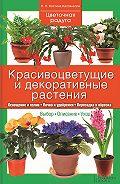 Наталия Костина-Кассанелли - Красивоцветущие и декоративные растения