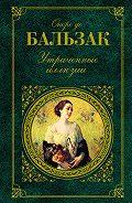 Оноре де Бальзак -Утраченные иллюзии