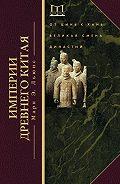 Марк Эдвард Льюис -Империи Древнего Китая. От Цинь к Хань. Великая смена династий