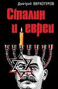 Дмитрий Верхотуров - Сталин и евреи