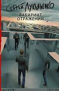 Сергей Лукьяненко -Лабиринт отражений