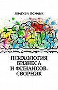 Алексей Номейн - Психология бизнеса ифинансов. Сборник