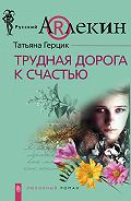Татьяна Герцик -Трудная дорога к счастью