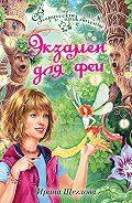 Ирина Щеглова - Экзамен для феи