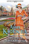 Анна Князева - Призраки Замоскворечья
