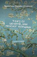 Валентина Иванова (Спирина) -Танго со шваброй,или Монолог уборщицы. Стихи исказки
