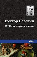 Виктор Пелевин - ГКЧП как тетраграмматон