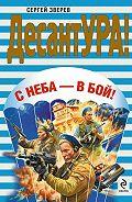Сергей Зверев -С неба – в бой!