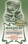 С. Ю. Ращупкина -Макраме для начинающих. Лучшие и оригинальные модели
