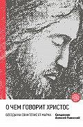 Алексей Уминский -О чем говорит Христос? Беседы на Евангелие от Марка