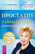 Ольга Елисеева - Простатит. Тайны скрытых инфекций