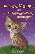 Холли Вебб -Котёнок Милли, илиСвозвращением, леопард!